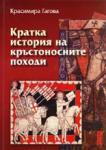 Кратка история на кръстоносните походи (ISBN: 9789547960275)