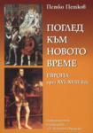 Поглед към новото време: Европа през XVI-XVIII век (ISBN: 9789540725796)