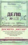Досието Хитлер (ISBN: 9789548793919)