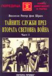 Тайните служби през Втората световна война - част 1 (ISBN: 9789547380998)
