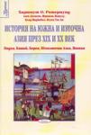 История на Южна и източна Азия през 19-ти и 20-ти век (ISBN: 9789549890242)