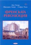 Френската революция (ISBN: 9789549890372)