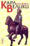 Карл Велики (ISBN: 9789548440776)