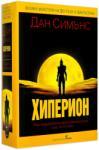 Хиперион (ISBN: 9789545841651)