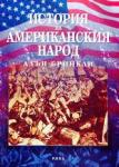 История на американския народ (ISBN: 9789548440066)