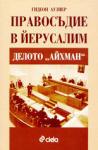 Правосъдие в Йерусалим (ISBN: 9789546495037)
