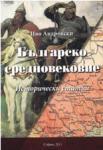 Българско средновековие (ISBN: 9789549493436)