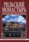 Рильский Монастырь (ISBN: 9789545002380)