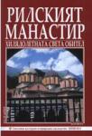 Рилският Манастир (ISBN: 9789545002342)