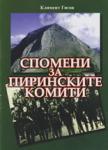 Спомени за пиринските комити (ISBN: 9789545782664)