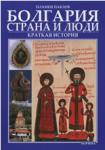 Болгария - Страна и люди (ISBN: 9789545002182)