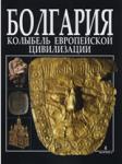Болгария - Колыбель европейской цивилизации (ISBN: 9789545001994)