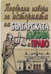 Подбрани извори за историята на българската държава и право (ISBN: 9789547153172)