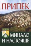 Припек - минало и настояще (ISBN: 9789543780655)