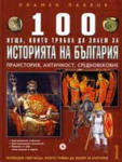 100 неща, които трябва да знаем за историята на България, книга 1 (ISBN: 9789548615808)