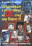 Шпионажът и убийствата на ДС след цар Борис III (ISBN: 9789549173338)
