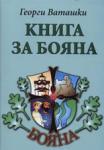 Книга за Бояна (ISBN: 9789547398214)