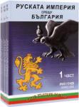 Руската империя срещу България (ISBN: 9789549185249)