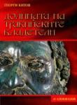 Долината на тракийските владетели (ISBN: 9789545794575)