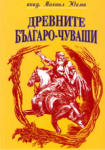 Древните българи-чуваши (ISBN: 9789548139373)