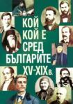 Кой кой е сред българите XV - XIX в (ISBN: 9789544262297)