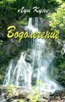 Българското Възраждане и Европа (ISBN: 9789543760039)