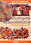 Българско Средновековие - лекционен курс (ISBN: 9789549037548)