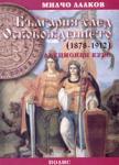 България след Освобождението (ISBN: 9789549072853)