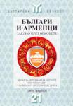 Българи и арменци (ISBN: 9789549942156)