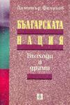 Българската нация - възходи и драми (ISBN: 9789548177276)