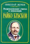 Възрожденският учител и книжовник Райко Блъсков (ISBN: 9789544880583)