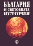България и световната история (ISBN: 9789544273309)