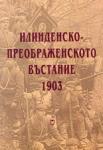 Илинденско-Преображенското въстание 1903 (ISBN: 9789545092541)