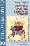 Името Българи - ключ към древната българска история (ISBN: 9789549942392)