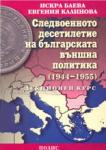 Следвоенното десетилетие на българската външна политика (ISBN: 9789547960046)