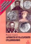 Личности от българското средновековие (ISBN: 9789544263003)