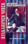 Вулканичен човек (ISBN: 9789544458065)