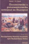 Политическа и дипломатическа история на България - том 20: Българската външна политика през Балканската война (ISBN: 9789548176941)