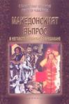 Македонският въпрос и неговото правилно разрешаване (ISBN: 9789544960728)