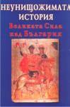 Неунищожимата история: Великата сила над България (ISBN: 9789545781612)