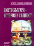 Името българи - история и същност (ISBN: 9789548041171)