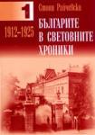 Българите в световните хроники 1912-1925 I том (ISBN: 9789549308433)