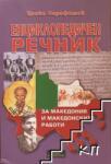 Енциклопедичен речник за Македония и македонските работи (ISBN: 9789544960704)