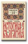 История на България Eнциклопедия от А до Я (ISBN: 9789541802274)