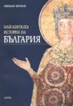 Най-кратката история на България (ISBN: 9789545165825)