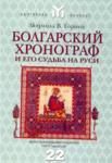 Болгарский хронограф (ISBN: 9789549942798)