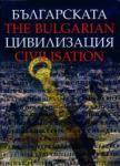 Българската цивилизация. The bulgarian civilization (ISBN: 9789549717198)