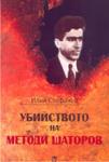 Убийството на Методи Шаторов (ISBN: 9789545093326)