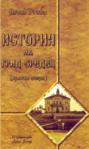 История на град Средец (ISBN: 9789549306606)