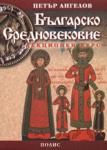 Българско Средновековие (ISBN: 9789547960237)